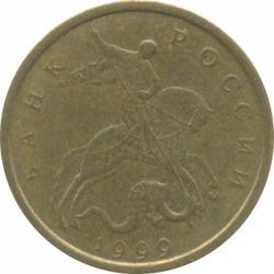 Монета 10 копеек 1999 года