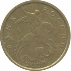 Монета 10 копеек 2000 года