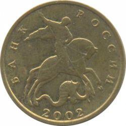 Монета 10 копеек 2002 года