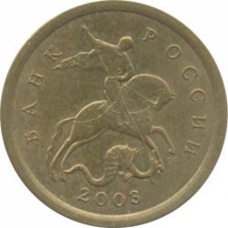 Монета 10 копеек 2003 года