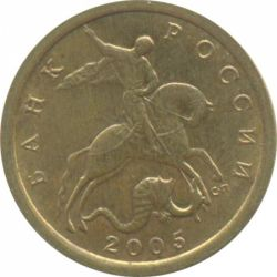 Монета 10 копеек 2005 года