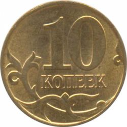 Монета 10 копеек 2010 года
