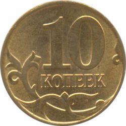 Монета 10 копеек 2012 года