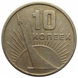 """Монета 10 копеек """"50 лет Советской власти"""""""
