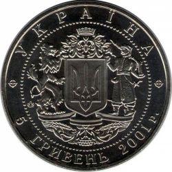 """Монета """"10 лет независимости Украины """""""
