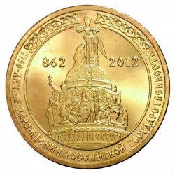 Монета 10 рублей 1150 лет государственности