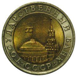 Монета 10 рублей 1991 года (ГКЧП)
