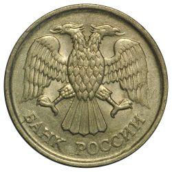 Монета 10 рублей 1992 года