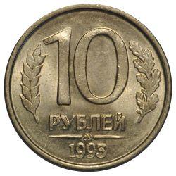 Монета 10 рублей 1993 года