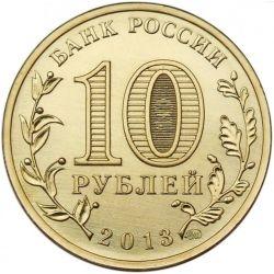 Монета 10 рублей 20 лет конституции России