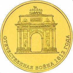 Монета 10 рублей 200 лет Победы Арка