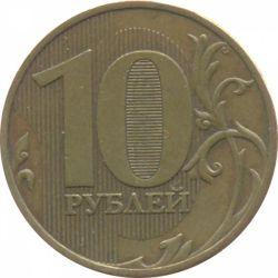 Монета 10 рублей 2009 года
