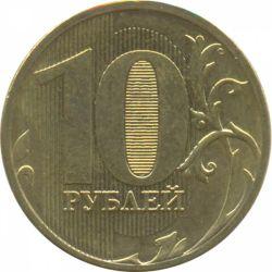 Монета 10 рублей 2013 года