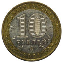 Монета 10 рублей 40 лет полета Гагарина