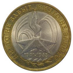 Монета 10 рублей 60 лет Победы