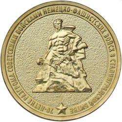 70 лет Сталинградской битвы (2013)