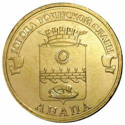 Монета 10 рублей Анапа