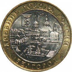 Белгород (2006)