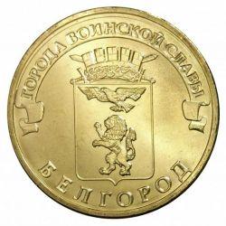 Монета 10 рублей Белгород