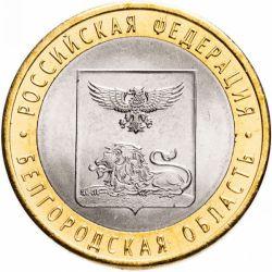 Белгородская область (2016)