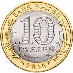 Монета 10 рублей Белгородская область
