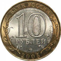 Монета 10 рублей Боровск
