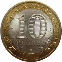 Монета 10 рублей Брянск