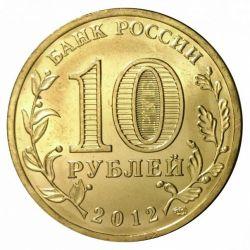Монета 10 рублей Дмитров