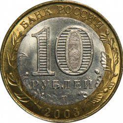 Монета 10 рублей Дорогобуж