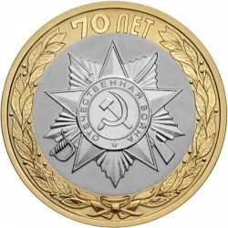 Монета 10 рублей 70 лет Победы
