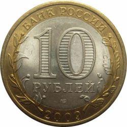 Монета 10 рублей Еврейская автономная область