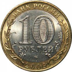 Монета 10 рублей Галич