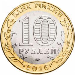 Монета 10 рублей Иркутская область