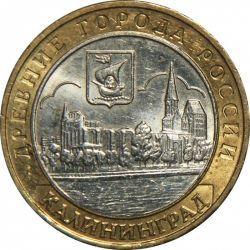 Монета 10 рублей Калининград