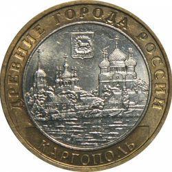 Монета 10 рублей Каргополь