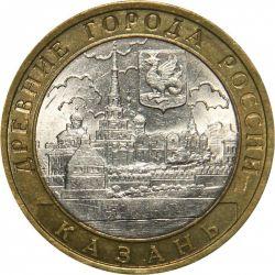 Монета 10 рублей Казань