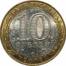 Монета 10 рублей Кемь