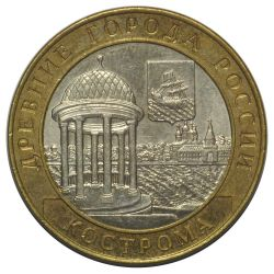 Монета 10 рублей Кострома