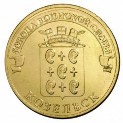 Монета 10 рублей Козельск