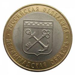 Монета 10 рублей Ленинградская область