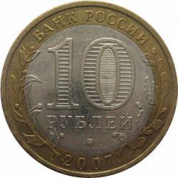 Монета 10 рублей Липецкая область