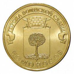 Монета 10 рублей Ломоносов