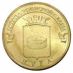 Монета 10 рублей Луга