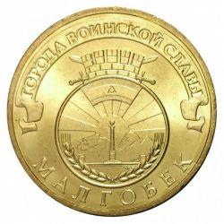 Монета 10 рублей Малгобек