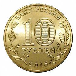 Монета 10 рублей Малоярославец