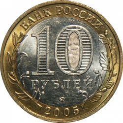 Монета 10 рублей Мценск