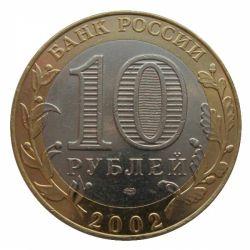 Монета 10 рублей Министерство эконом. развития
