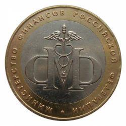 Монета 10 рублей Министерство финансов