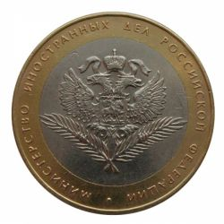 Монета 10 рублей Министерство иностранных дел