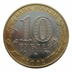 Монета 10 рублей Министерство образования